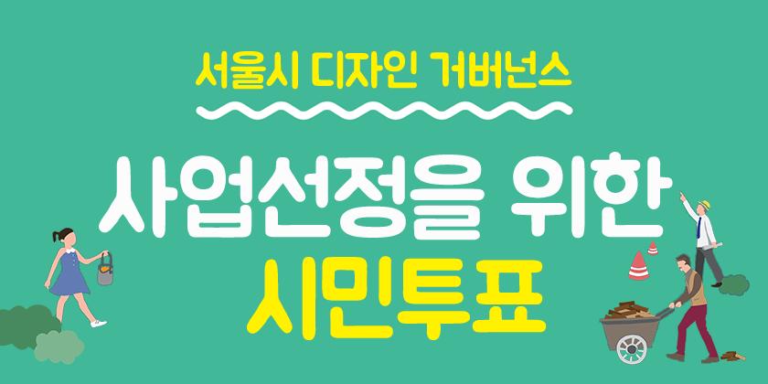 시민과 함께 공공의 문제를 해결하는 서울시 디자인거버넌스 사업, 시민 여러분이 직접 선택해주세요!