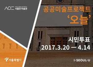 서울시는 서울의 대표 상징공간인 서울광장에 서울의 '오늘'을 표현하는 공공미술작품의 순환전시를 계획하고 있습니다.  3개의 후보작품의 이미지와 설명을 잘  검토해 주신 후, 올해  7월부터 6개월간 시민의 광장에 전시될 작품으로 가장 공감이 가는 1개 작품을 선정해 주십시오.